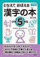 漢字の本 小学5年生<改訂4版> 下村式 となえておぼえる