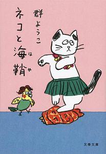 ネコと海鞘