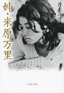 『姉・米原万里』たてかべ和也