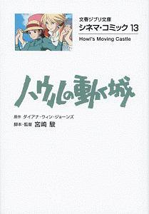 『ハウルの動く城 シネマ・コミック13』ダイアナ・ウィン・ジョーンズ