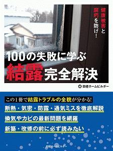 日経ホームビルダー『100の失敗に学ぶ結露完全解決』