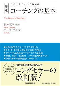 この1冊ですべてわかる コーチングの基本<新版>