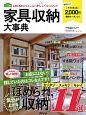 家具収納大事典 2019~2020 ディノス特別編集号 (61)