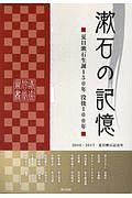 『漱石の記憶』片平悦子