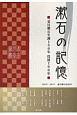 漱石の記憶 夏目漱石生誕150年 没後100年