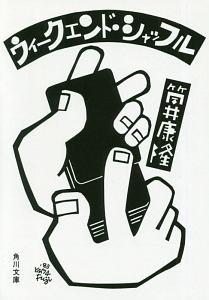 『ウィークエンド・シャッフル』筒井康隆