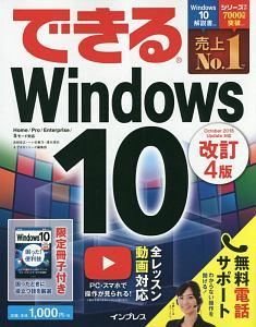 できるWindows10<改訂4版>
