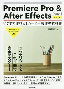 『Premiere Pro&After Effects いますぐ作れる!ムービー制作の教科書』藤島健
