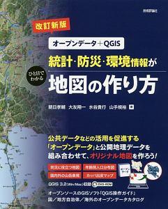 オープンデータ+QGIS 統計・防災・環境情報がひと目でわかる地図の作り方