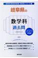 岐阜県の数学科 過去問 2020 岐阜県の教員採用試験「過去問」シリーズ6