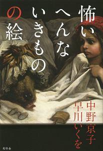 『怖いへんないきものの絵』鈴木一正