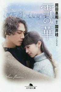 国井桂『雪の華』