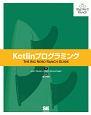 Kotlinプログラミング