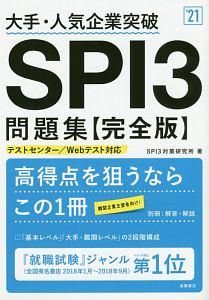 大手・人気企業突破 SPI3問題集<完全版> 2021