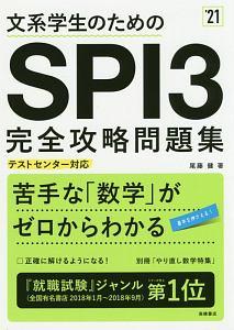文系学生のためのSPI3完全攻略問題集 2021