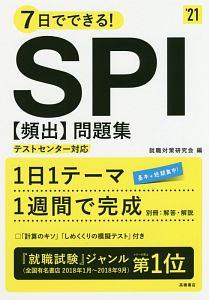 7日でできる!SPI【頻出】問題集 2021