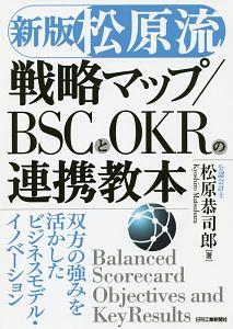 松原恭司郎『【松原流】戦略マップ/BSCとOKRの連携教本』