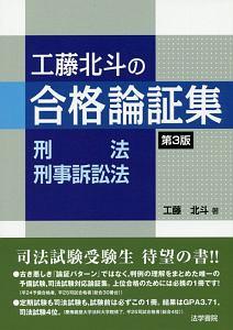 工藤北斗の合格論証集 刑法・刑事訴訟法<第3版>