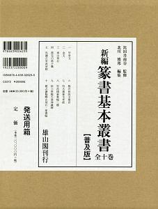 比田井南谷『新編 篆書基本叢書<普及版> 全10巻セット』