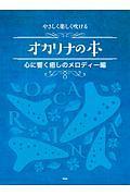 『やさしく楽しく吹けるオカリナの本 心に響く癒しのメロディー編』竜ノ湖太郎