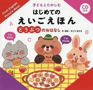 『子どもとたのしむはじめてのえいごえほん どうぶつのおはなし CD付き』田島信元