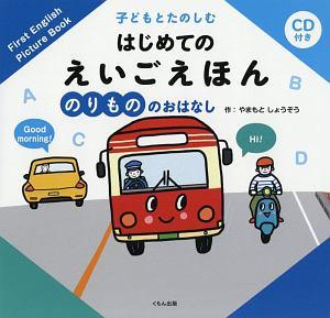 『子どもとたのしむはじめてのえいごえほん のりもののおはなし CD付き』田島信元