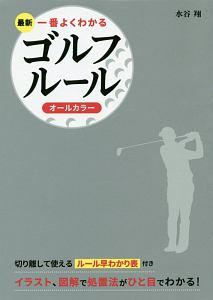 最新 一番よくわかる ゴルフルール オールカラー