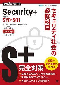 『Security+セキュリティ社会の必修科目 試験番号:SY0-501』ウチダ人材開発センタ