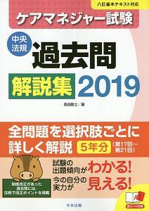 ケアマネジャー試験 過去問解説集 2019