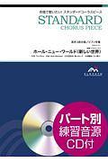 合唱で歌いたい!スタンダードコーラスピース ホールニューワールド(新しい世界) 混声3部合唱/ピアノ伴奏 パート別練習音源CD付