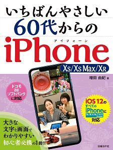 『いちばんやさしい60代からのiPhone XS/XS Max/XR』美内すずえ