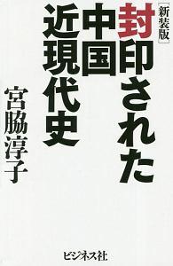 封印された中国近現代史<新装版>