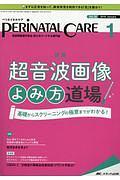 『ペリネイタルケア 38-1 2019.1 特集:超音波画像よみ方道場』操上和美