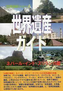 世界遺産ガイド ネパール・インド・スリランカ編 世界遺産シリーズ