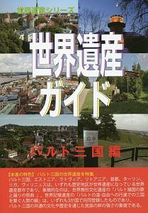 世界遺産ガイド バルト三国編 世界遺産シリーズ