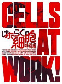 はたらく細胞 特別編