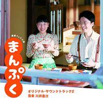 連続テレビ小説 まんぷく 2