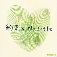 GReeeeN『約束×No title』