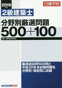 2級建築士 分野別厳選問題 500+100 2019
