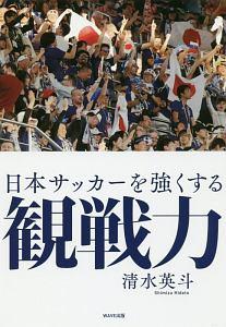 『日本サッカーを強くする観戦力』アドルフ・グリーン