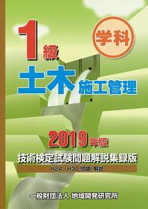 1級 土木施工管理<技術検定試験問題解説集録版> 2019