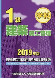1級 建築施工管理<技術検定試験問題解説集録版> 2019