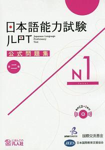 日本語能力試験 公式問題集 第二集 N1