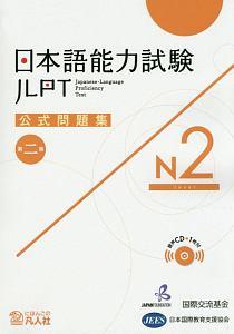 日本語能力試験 公式問題集 第二集 N2