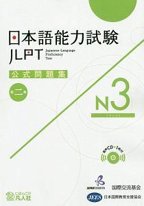 日本語能力試験 公式問題集 第二集 N3