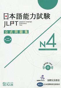 日本語能力試験 公式問題集 第二集 N4