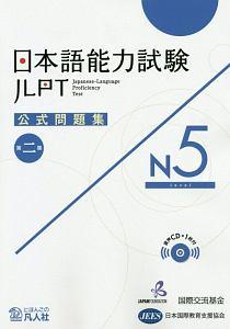 日本語能力試験 公式問題集 第二集 N5