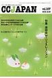 CC JAPAN クローン病と潰瘍性大腸炎の総合情報誌(107)