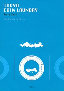 『TOKYO COIN LAUNDRY Story Book』久保田賢治