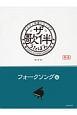 ザ・歌伴-うたばん- フォークソング編 昭和41~50年 ピアノ伴奏シリーズ